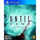 Until Dawn -惨劇の山荘- 【CEROレーティング「Z」】 - PS4