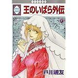 王のいばら外伝(9) (冬水社・いち*ラキコミックス)