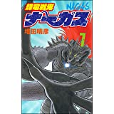 輝竜戦鬼ナーガス (7) (ぶんか社コミックス)