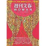 週刊文春WOMAN vol.3 (2019 夏号)