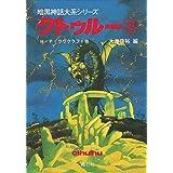 クトゥルー〈8〉 (暗黒神話大系シリーズ)