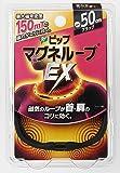 ピップ マグネループ EX 高磁力タイプ ブラック 50cm 磁気治療器 首こり 肩こり 磁気ネックレス 母の日