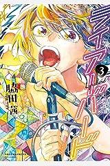 ライアーバード(3)【電子限定特典ペーパー付き】 (RYU COMICS) Kindle版