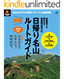 PEAKS 特別編集 日帰り名山 詳細ルートガイド[雑誌] エイ出版社のアウトドアムック