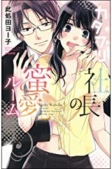 カタブツ社長の蜜愛ルーム (無敵恋愛S*girl) Kindle版