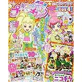 キラッとプリ☆チャン公式ファンブック(4) 2020年 12 月号 [雑誌]