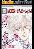 MOEGI・せんせーしょん!(4) (冬水社・いち*ラキコミックス)