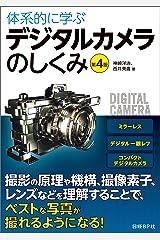 体系的に学ぶデジタルカメラのしくみ 第4版 Kindle版