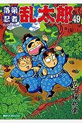 落第忍者乱太郎(49) (あさひコミックス) Kindle版
