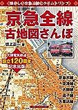 京急全線古地図さんぽ
