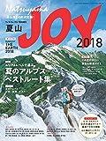 夏山JOY 2018 ワンダーフォーゲル7月号増刊 「エリア&レベルで選ぶ夏のアルプスベストルート集」「夏に行きたい百名…