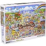 ビバリー 1000ピースジグソーパズル 日本名所大集合! (49×72cm)
