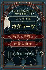 エッセイ集ホグワーツ勇気と苦難と危険な道楽 (Kindle Single) (Pottermore Presents (日本語))