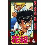 あばれ花組 (4) (ぶんか社コミックス)