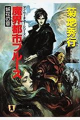 魔界都市ブルース〈妖花の章〉 (祥伝社文庫) Kindle版