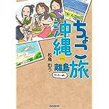 ちょこ旅 沖縄+離島 (かいてーばん)