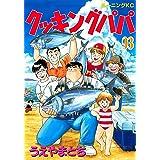 クッキングパパ(93) (モーニングコミックス)
