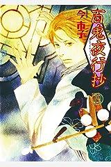 百鬼夜行抄(19) (Nemuki+コミックス) Kindle版