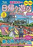 春夏秋冬ぴあ 日帰り遊び 首都圏版 2020-2021 (ぴあ MOOK)