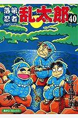 落第忍者乱太郎(40) (あさひコミックス) Kindle版