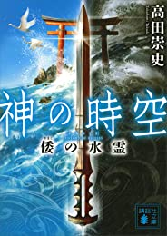 神の時空 倭の水霊 (講談社文庫)