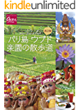 改訂版 バリ島ウブド 楽園の散歩道 (地球の歩き方GEM STONE)