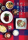 六甲かもめ食堂 野菜が美味しい季節の献立:旬の素材と定番調味料でいつものおかずが格別の味になる