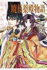 暁花薬殿物語 一 (BRIDGE COMICS) Kindle版
