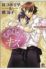 てのひらでキス (GUSH COMICS) Kindle版