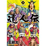達人伝~9万里を風に乗り~(29) (アクションコミックス)