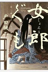 女郎ぐも 日本ふしぎ草子 (ぶんか社コミックス) Kindle版