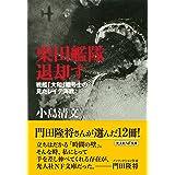 栗田艦隊退却す  戦艦「大和」暗号士の見たレイテ海戦 (光人社NF文庫)