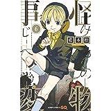 怪物事変 6 (ジャンプコミックス)