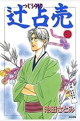 辻占売 (1) (ぶんか社コミックス) Kindle版