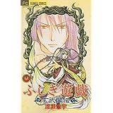 ふしぎ遊戯 玄武開伝 (11) (フラワーコミックス)