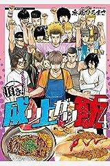 頂き!成り上がり飯(4)【電子限定特典ペーパー付き】 (RYU COMICS) Kindle版