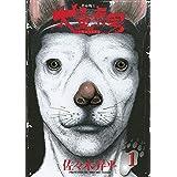 革命戦士 犬童貞男(1) (ヤングマガジンコミックス)