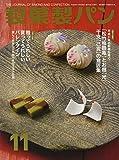 製菓製パン 2018年 11 月号 [雑誌]