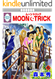 MOON・TRICK(5) (冬水社・いち*ラキコミックス)