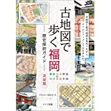 古地図で歩く 福岡 歴史探訪ガイド 決定版 歴史探訪ルートガイド