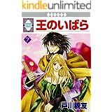 王のいばら(7) (冬水社・いち*ラキコミックス)