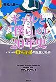 ギャルと「僕ら」の20年史――女子高生雑誌Cawaii!の誕生と終焉