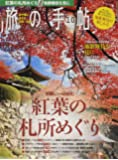 旅の手帖 2018年10月号 [雑誌]
