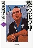 菜の花の沖(三) (文春文庫)