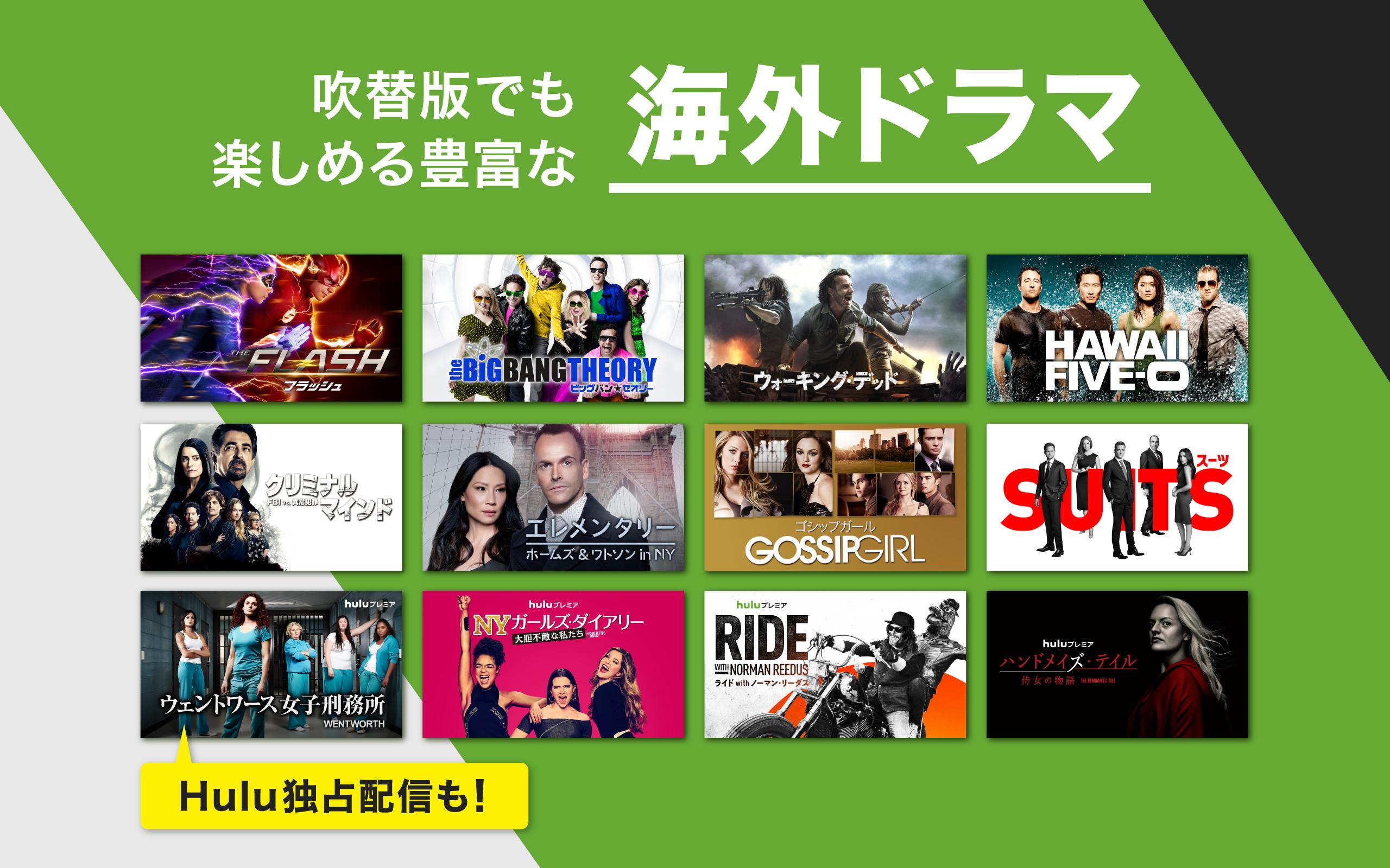 Amazon.co.jp: Hulu / フールー: Android アプリストア