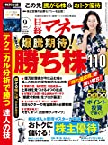 日経マネー 2018年 9 月号