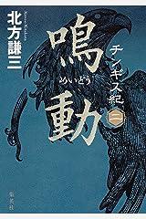 チンギス紀 二 鳴動 (集英社文芸単行本) Kindle版