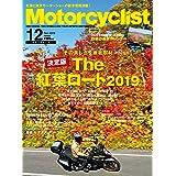 Motorcyclist(モーターサイクリスト) 2019年12月号