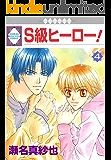S級ヒーロー!(4) (冬水社・いち*ラキコミックス)