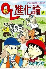 OL進化論(6) (モーニングコミックス) Kindle版